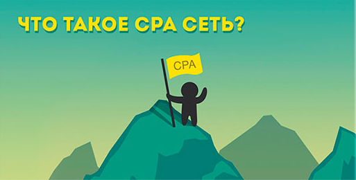 cpa_networks
